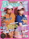 Popteen(ポップティーン) 2017年9月号【雑誌】【2500円以上送料無料】