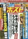 週刊ポスト 2017年8月11日号【雑誌】【2500円以上送料無料】