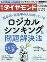 週刊ダイヤモンド 2017年8月5日号【雑誌】【2500円以上送料無料】