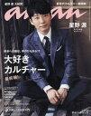 an・an(アン・アン) 2017年8月9日号【雑誌】【2500円以上送料無料】