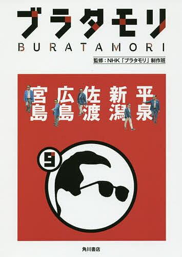 ブラタモリ 9/NHK「ブラタモリ」制作班【2500円以上送料無料】
