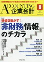 Accounting(企業会計) 2017年9月号【雑誌】【2500円以上送料無料】