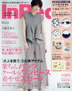 In Red(インレッド) 2017年9月号【雑誌】【2500円以上送料無料】