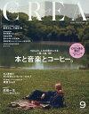 CREA(クレア) 2017年9月号【雑誌】【2500円以上送料無料】