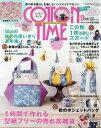 コットンタイム 2017年9月号【雑誌】【2500円以上送料無料】