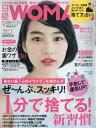 日経ウーマン 2017年9月号【雑誌】【2500円以上送料無料】