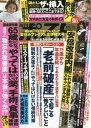 週刊ポスト 2017年8月25日号【雑誌】【2500円以上送料無料】