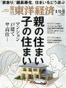週刊東洋経済 2017年8月19日号【雑誌】【2500円以上送料無料】