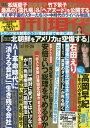 週刊現代 2017年8月26日号【雑誌】【2500円以上送料無料】