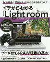 〔予約〕イチからわかるLightroom&Pho【2500円以上送料無料】
