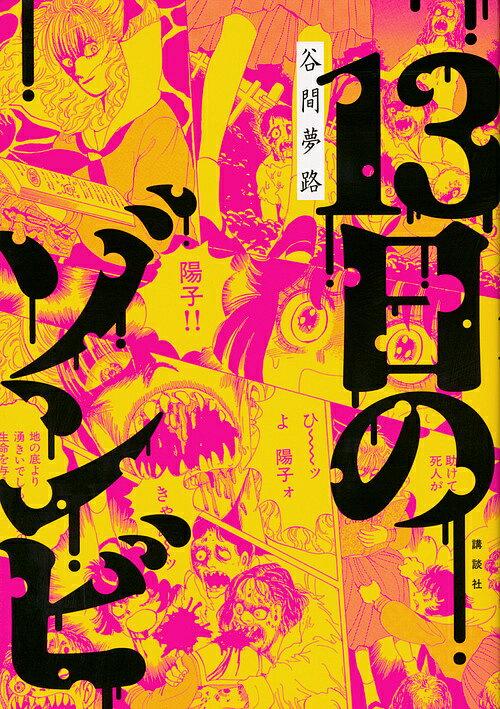 【100円クーポン配布中!】13日のゾンビ/谷間夢路