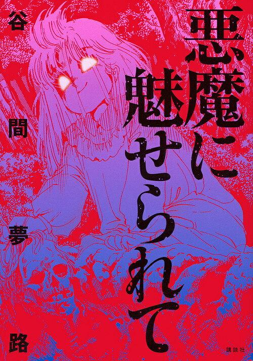 【100円クーポン配布中!】悪魔に魅せられて/谷間夢路