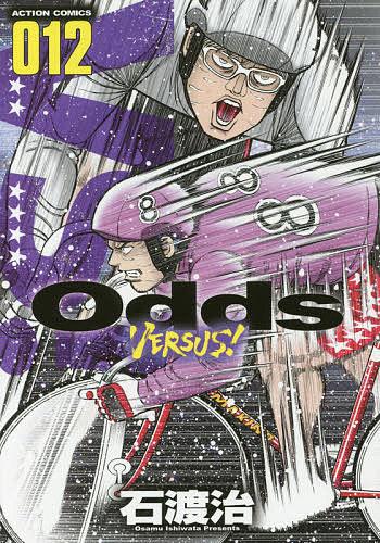 Odds VERSUS! 012/石渡治【2500円以上送料無料】