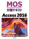〔予約〕MOS対策テキスト Access 2016/阿部香織【2500円以上送料無料】