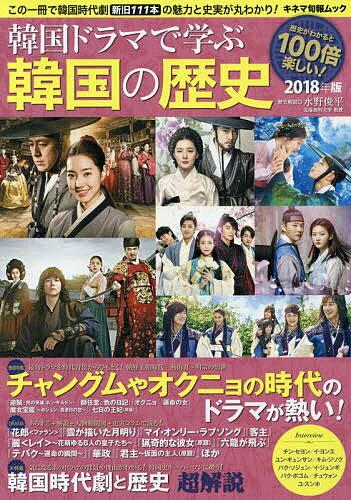 韓国ドラマで学ぶ韓国の歴史 2018年版【2500円以上送料無料】