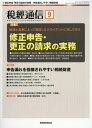 税経通信 2017年9月号【雑誌】【2500円以上送料無料】