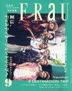 FRaU(フラウ) 2017年9月号【雑誌】【2500円以上送料無料】