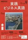 NHKラジオ実践ビジネス英語 2017年9月号【雑誌】【2500円以上送料無料】