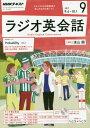 NHKラジオラジオ英会話 2017年9月号【雑誌】【2500円以上送料無料】