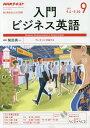 NHKラジオ入門ビジネス英語 2017年9月号【雑誌】【2500円以上送料無料】