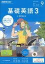 NHK R基礎英語3CD付 2017年9月号【雑誌】【2500円以上送料無料】