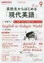 NHKラジオ高校生からはじめる「現代英 2017年9月号【雑誌】【2500円以上送料無料】