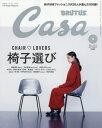 Casa BRUTUS(カ−サブル−タス 2017年9月号【雑誌】【2500円以上送料無料】