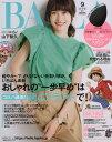 BAILA(バイラ) 2017年9月号【雑誌】【2500円以上送料無料】