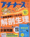 プチナース 2017年9月号【雑誌】【2500円以上送料無料】