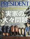 プレジデント 2017年9月4日号【雑誌】【2500円以上送料無料】