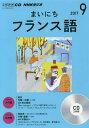 CD ラジオまいにちフランス語 9月号【2500円以上送料無料】