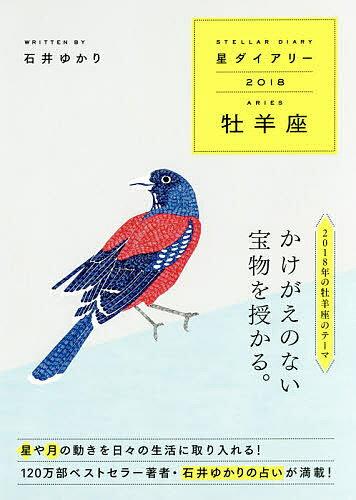 星ダイアリー 牡羊座/石井ゆかり【2500円以上送料無料】