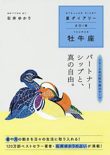 星ダイアリー 牡牛座/石井ゆかり【2500円以上送料無料】