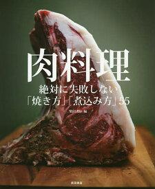 肉料理 絶対に失敗しない「焼き方」「煮込み方」55/柴田書店/レシピ【合計3000円以上で送料無料】