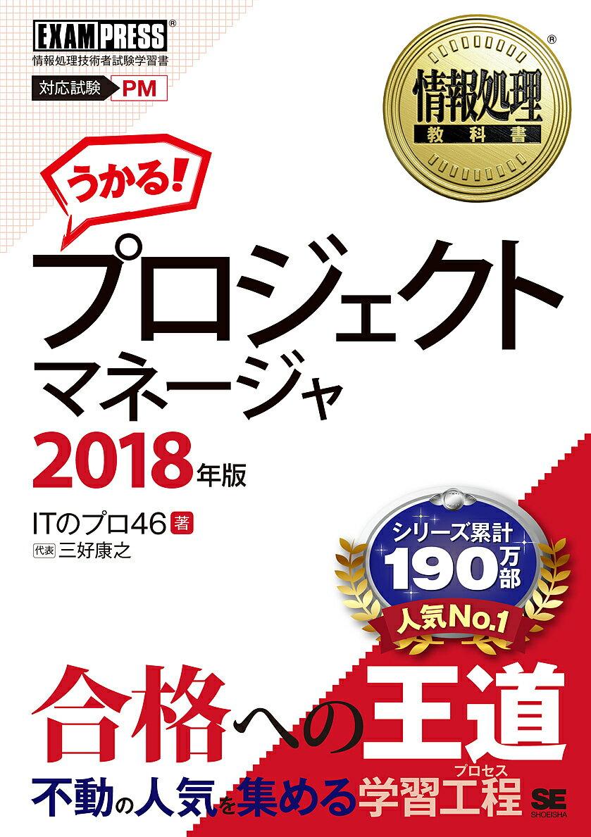 プロジェクトマネージャ 対応試験PM 2018年版/ITのプロ46【2500円以上送料無料】