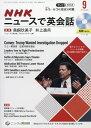 NHK ニュースで英会話 2017年9月号【雑誌】【2500円以上送料無料】