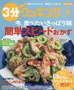 3分クッキング 2017年9月号【雑誌】【2500円以上送料無料】