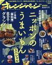 オレンジページ 2017年9月2日号【雑誌】【2500円以上送料無料】