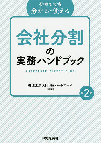 会社分割の実務ハンドブック 初めてでも分かる・使える/山田&パートナーズ