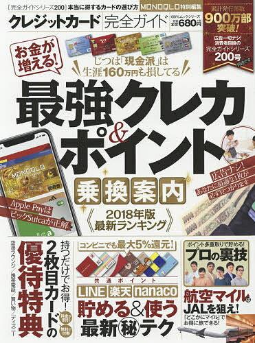 クレジットカード完全ガイド 〔2017〕【2500円以上送料無料】