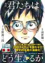 漫画君たちはどう生きるか/吉野源三郎/羽賀翔一【2500円以上送料無料】