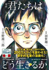 漫画君たちはどう生きるか/吉野源三郎/羽賀翔一【合計3000円以上で送料無料】