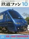 鉄道ファン 2017年10月号【雑誌】【2500円以上送料無料】