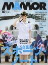 MAMOR(マモル) 2017年10月号【雑誌】【2500円以上送料無料】