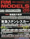 RM MODELS 2017年10月号【雑誌】【2500円以上送料無料】