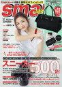 smart(スマート) 2017年10月号【雑誌】【2500円以上送料無料】