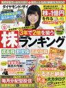 ダイヤモンドZAI(ザイ) 2017年10月号【雑誌】【2500円以上送料無料】