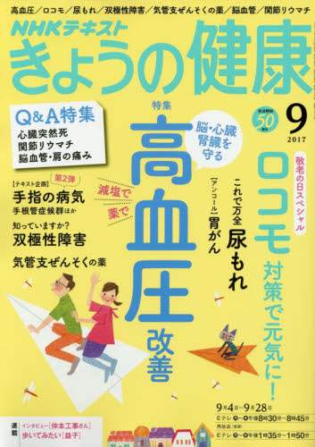 NHK きょうの健康 2017年9月号【雑誌】【2500円以上送料無料】
