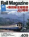 Rail Magazine 2017年10月号【雑誌】【2500円以上送料無料】