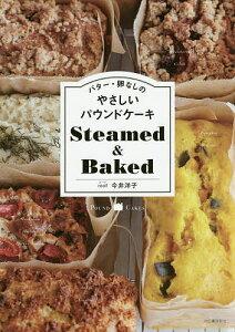 バター・卵なしのやさしいパウンドケーキSteamed & Baked/今井洋子/レシピ【合計3000円以上で送料無料】